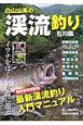 白山山系の渓流釣り 石川県 イワナをはぐくむ森に遊ぶ