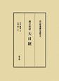 蔵文和訳 大日経 河口慧海著作選集8
