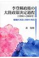 李登輝政権の大陸政策決定過程 1996-2000 組織的決定と独断の相克