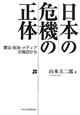 日本の危機の正体 憲法・政治・メディアの視点から