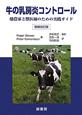 牛の乳房炎コントロール<増補改訂版> 酪農家と獣医師のための実践ガイド