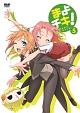 まよチキ!(5) 【DVD】