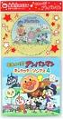 それいけ!アンパンマン 絵本付CDパック キャラクターソングス4