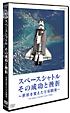 スペースシャトル その成功と挫折 ~世界を変えた宇宙開発~ The Space Shuttle's Last Flight
