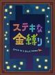 ステキな金縛り Blu-ray スペシャル・エディション