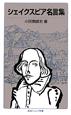 シェイクスピア名言集