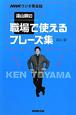 職場で使えるフレーズ集 NHKラジオ英会話 遠山顕の