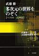 多次元の世界をのぞく ベクトル・行列篇 武藤徹の高校数学読本3