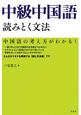 中級中国語 読みとく文法 中国語の考え方がわかる!
