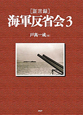 海軍反省会[証言録] (3)