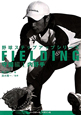 野球ステップアップシリーズ 守備編 内野手 (1)