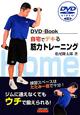 筋力トレーニング 自宅でデキる DVD付