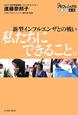私たちにできること。 NHKプロフェッショナル仕事の流儀 新型インフルエンザとの戦い