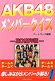 AKB48 メンバークイズ 2012