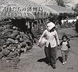 母-オモニ-たちの済州島-チェジュド- 姜萬保写真集