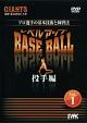 プロ選手の基本技術と練習法 レベルアップBASE BALL Vol.1 投手編