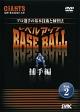 プロ選手の基本技術と練習法 レベルアップBASE BALL Vol.2 捕手編