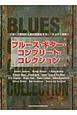 ブルース・ギター・コンプリート・コレクション ブルース界の巨人達の名演をギタースコアで再現!
