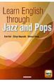 ジャズとポップスで学ぶ大学英語 Learn English through Jaz