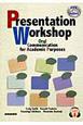 DVDで学ぶ英語プレゼンテーションの技法 Presentation Workshop