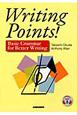 文法を活かす英文ライティング入門 Writing Points!