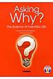 日常の科学Q&A Asking Why?