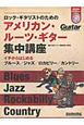 ロック・ギタリストのための アメリカン・ルーツ・ギター集中講座 模範演奏CD2枚付 イチからはじめるブルース/ジャズ/ロカビリー/カン