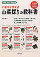 山菜採りの教科書 いますぐ使える 名人厳選!100種の詳細図艦