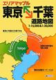 エリアマップル 東京←→千葉 道路地図