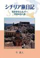 シチリア旅日記 気ままなシルバー25日の2人旅