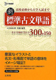 シグマ新標準古文単語300+150 名文・名場面で覚える300+150