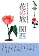 花の旅 関西 春夏秋冬 名所案内200カ所