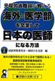 元厚労省職員が教える 海外の医学部を卒業して日本の医師になる方法