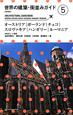 世界の建築・街並みガイド<新装版> オーストリア/ポーランド/チェコ/スロヴァキア/ハンガリー/ルーマニア (5)