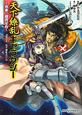 天下繚乱ギャラクシー-見参、銀河卍丸- Replay:天下繚乱RPG