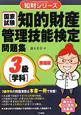 知的財産管理技能検定 問題集 3級[学科] 国家試験<廉価版>
