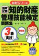 知的財産管理技能検定 問題集 3級[実技] 国家試験<廉価版>