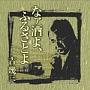 芸能生活40周年記念アルバムI「なァ酒よ、ふるさとよ」