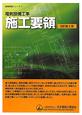 電気設備工事 施工要領<改訂第2版> 現場実務シリーズ3