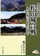 松山城合戦 関東争奪戦史 戦国合戦記の虚と実を探る