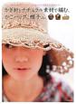 かぎ針とナチュラル素材で編む、かごバッグ、帽子etc. ラフィア風糸「クラフトクラブ」でお店みたいなものが
