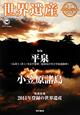 世界遺産年報 2012 特集:平泉 仏国土(浄土)を表す建築・庭園及び考古学的遺跡群