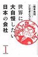 世界に大自慢したい日本の会社(1)