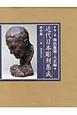 近代日本彫刻集成 明治後期・大正編 (2)