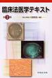 臨床法医学テキスト<改訂2版>