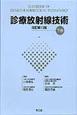 診療放射線技術<改訂第13版>(下)