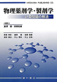 物理薬剤学・製剤学 計算問題の解法
