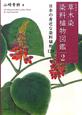 草木染 染料植物図鑑<新装版> 日本の身近な染料植物120 (2)