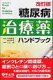 糖尿病 治療薬ハンドブック<改訂版>