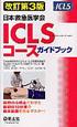 日本救急医学会 ICLSコース ガイドブック<改訂第3版>